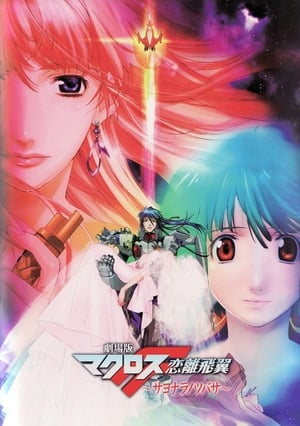 Image Macross Frontier: The Wings of Goodbye
