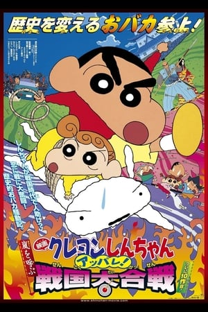 Image Crayon Shin-chan: Fierceness That Invites Storm! The Battle of the Warring States