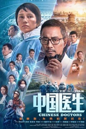 Poster 中国医生 2021