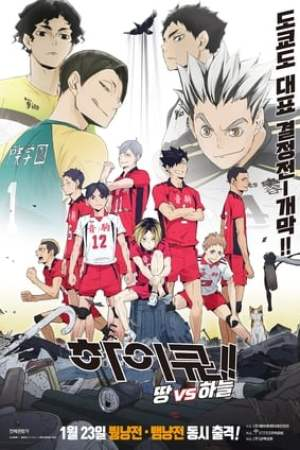 Image Haikyuu!!: Land vs Sky