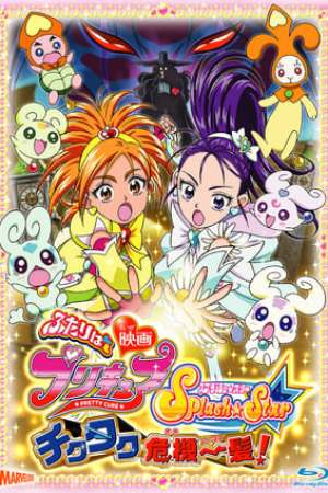 Image Futari wa Precure Splash Star Movie: Tick Tack Kiki Ippatsu!
