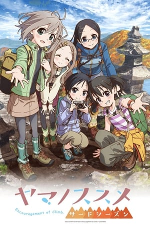 Image Yama No Susume