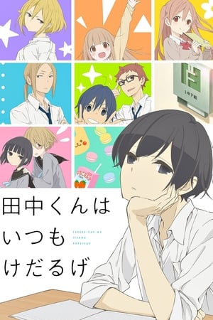 Image Tanaka-kun is Always Listless