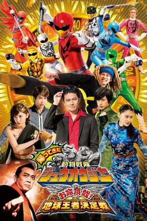 Image Doubutsu Sentai Zyuohger Returns - Life Theft! Champion of Earth Tournament