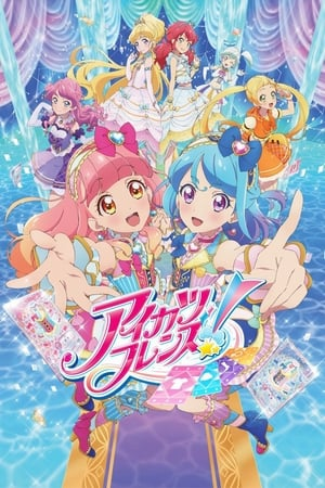 Image Aikatsu Friends!