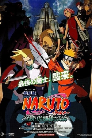 Image Naruto - The Movie 2 - Die Legende des Steins von Gelel