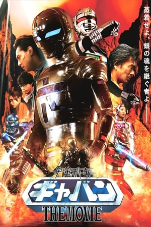 Image Space Sheriff Gavan: The Movie