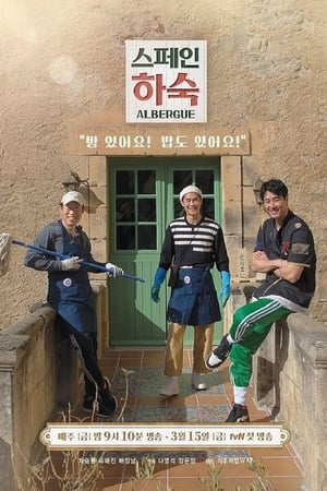 Image Korean Hostel In Spain