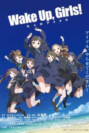 Image Wake Up, Girls!七位偶像