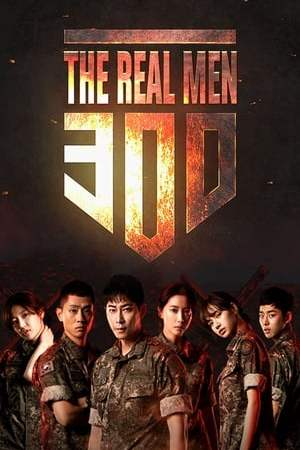 Image Real Men 300