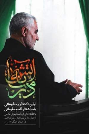 Image In the Middle of the Fire: Exclusive conversation with Major General Soleimani