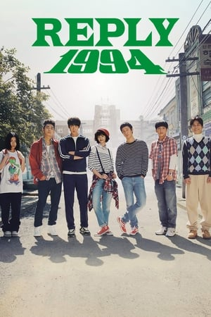 Image Reply 1994