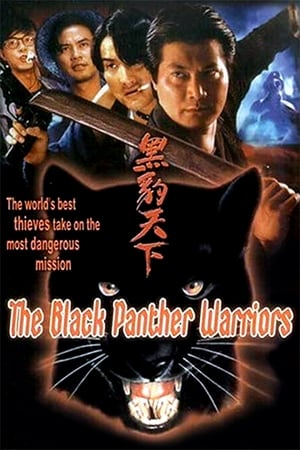 The Black Panther Warriors