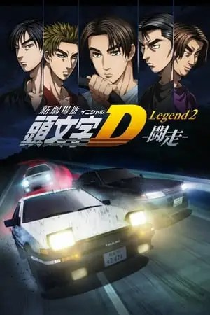 Poster New Initial D the Movie - Legend 2: Racer 2015