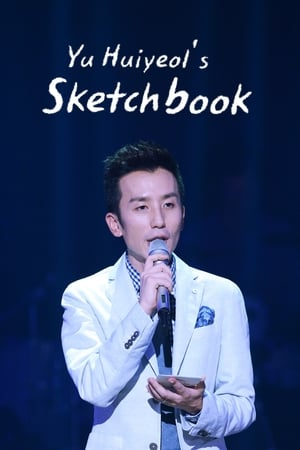 Image You Hee-yeol's Sketchbook