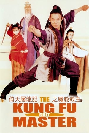 Image The Kung Fu Cult Master