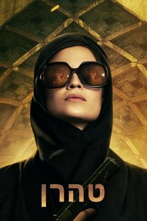 Teheran poster