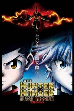 Image Hunter × Hunter: The Last Mission