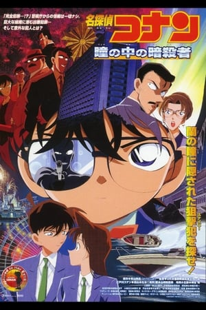 Image Detective Conan: Captured in Her Eyes