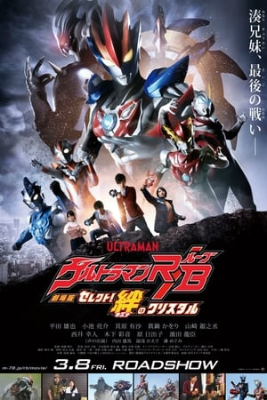Watch Lupinranger Vs Patranger Vs Kyuranger Full Movie
