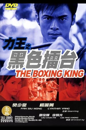 Image The Boxing King