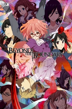 Image Beyond the Boundary
