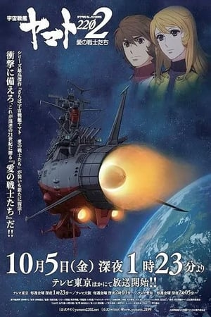Image Space Battleship Yamato 2202: Warriors of Love