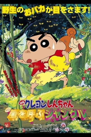 Image Crayon Shin-chan: Jungle That Invites Storm