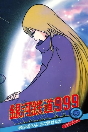 Image Galaxy Express 999: Can You Love Like a Mother?!!