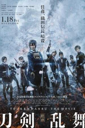 Image Touken Ranbu the Movie