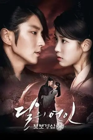 Image Moon Lovers: Scarlet Heart Ryeo