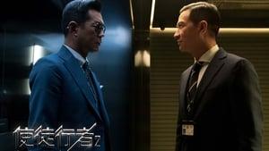 使徒行者2諜影行動 (國/粵) 線上看   iMovie4U電影線上看