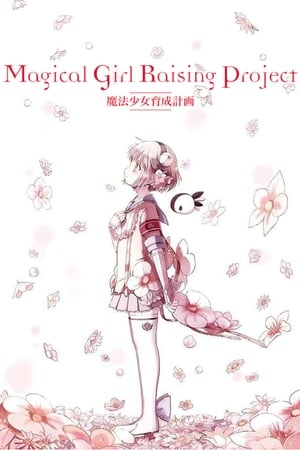 Image Magical Girl Raising Project