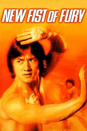Image New Fist of Fury