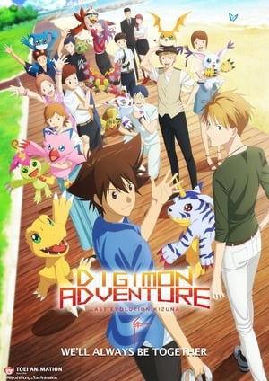 Image Digimon Adventure : Last Evolution Kizuna
