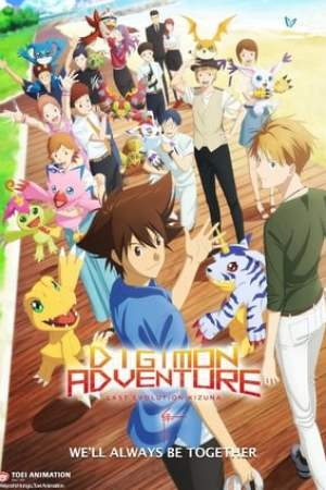 Poster Digimon Adventure: Last Evolution Kizuna 2020