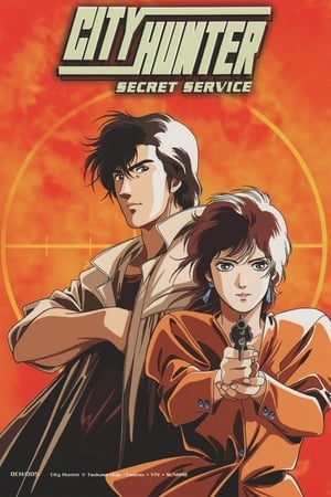 City Hunter Special: The Secret Service
