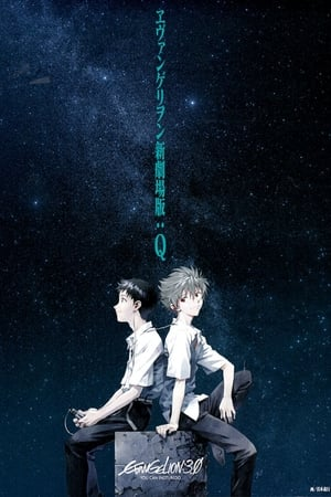 Poster Evangelion: 3.0 You Can (Not) Redo 2012