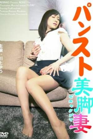 Image Frustration Married Woman Yuzuki