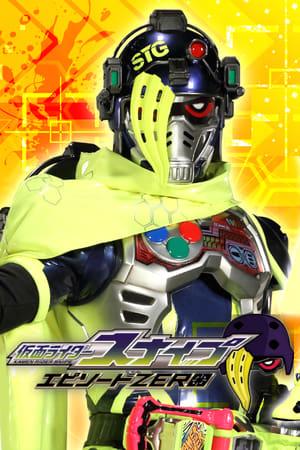 Kamen Rider Ex-Aid [Tricks] - Kamen Rider Snipe: Episode ZERO