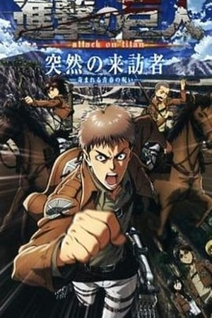 Image Attack on Titan: A Sudden Visitor - The Torturous Curse of Adolescence