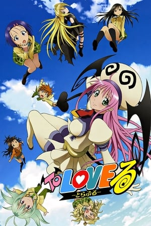 Image To Love-Ru