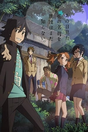 Poster Anohana: The Flowers We Saw That Day - a Letter to Menma 2012