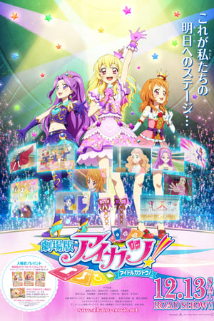 Image Aikatsu! The Movie