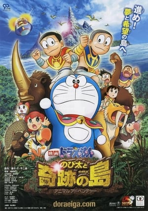 Image Doraemon: Nobita and the Island of Miracles ~Animal Adventure~
