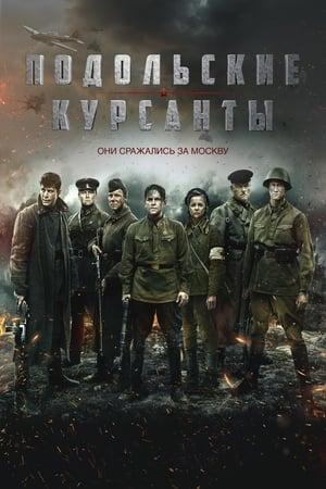 Ver Online Подольские курсанты