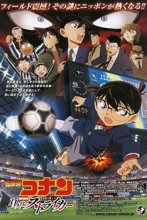 Image Detective Conan: The Eleventh Striker