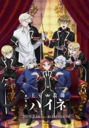 Image The Royal Tutor Movie