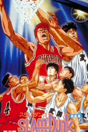 Image Slam Dunk 2: National Tournament