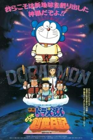 Image Doraemon: Nobita's Diary of the Creation of the World